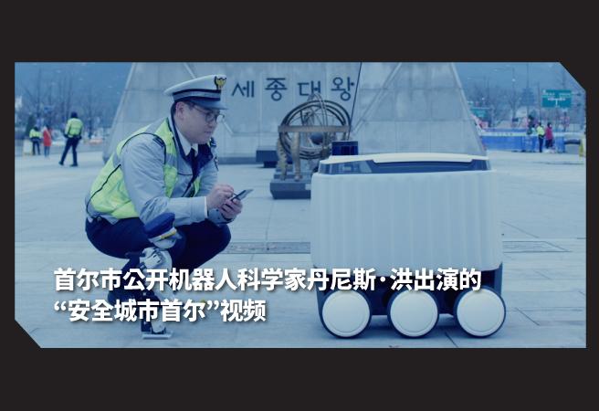 """机器人科学家丹尼斯·洪拍摄的""""安全城市首尔""""10种语言宣传视频公开"""