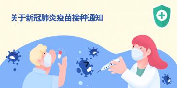 新冠疫苗接种计划