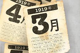 迎接三一节102周年,首尔图书馆梦想展板换新装