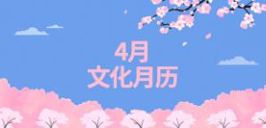 2021年4月文化月历
