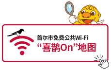 """首尔市免费公共Wi-Fi """"喜鹊On""""地图"""