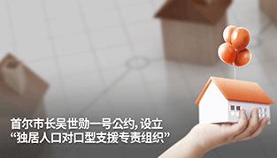 """首尔市长吴世勋一号公约,设立""""独居人口对口型支援专责组织"""""""