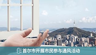 标题:首尔市开展市民参与通风活动