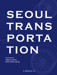 Safe, convenient, people-centered Seoul Transportation