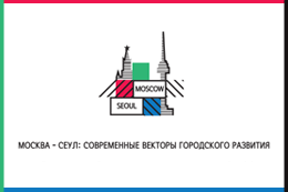首尔-莫斯科举行纪念缔结友好城市30周年云会议