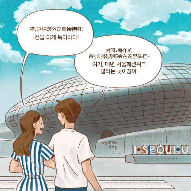嗬,这建筑外观真独特啊!/ 对呀,每年的首尔时装周都会在这里举行