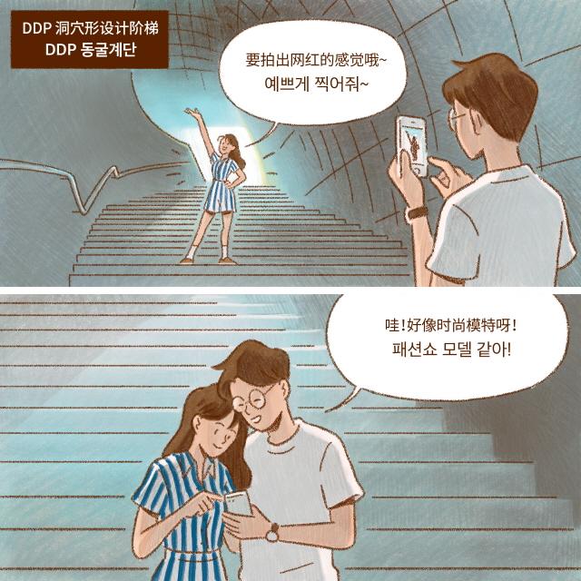 DDP 洞穴形设计阶梯 / 要拍出网红的感觉哦~ / 哇!好像时尚模特呀!