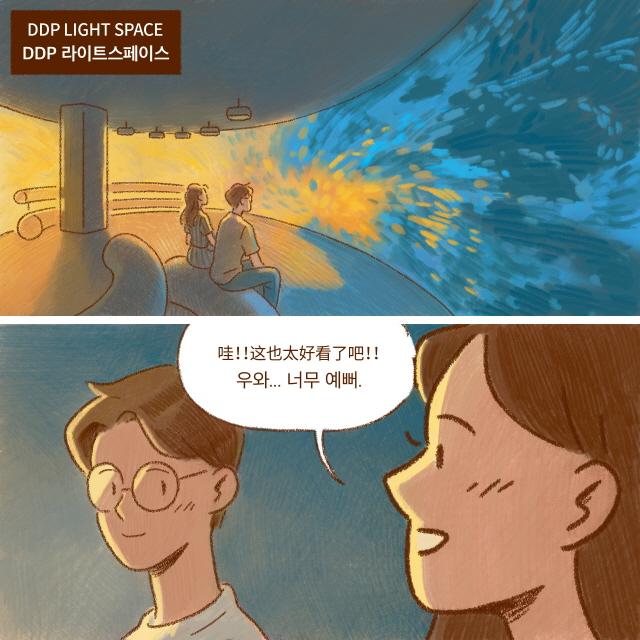 DDP LIGHT SPACE / 哇!!这也太好看了吧!!