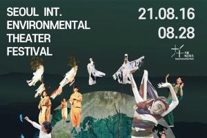首尔市举办国际环境戏剧节,唤起地球村气候危机的共同意识