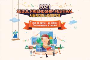 """""""2021首尔世界城市文化节""""连接世界,邀您共同参与!"""