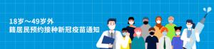 18岁~49岁外籍居民预约接种新冠疫苗通知