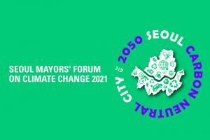 """首尔市举办""""2021应对气候变化世界城市市长论坛"""",形成国际合作联盟"""