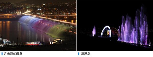 世界杯喷泉(仙游岛),音乐喷泉•水幕(纛岛),水光广场喷泉•水