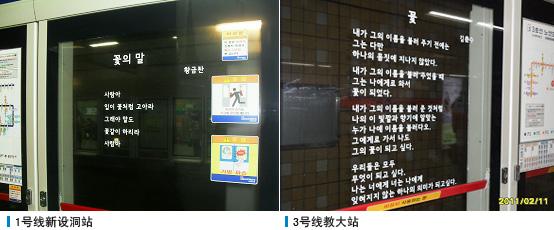 在首尔地铁站与美丽的诗歌邂逅