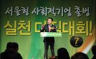 首尔市长吴世勋出席'首尔型社会企业出台实施承诺大会'