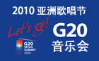 2010亚洲歌唱节(2010 Asia Song Festival) ,Let's go! G20音乐会