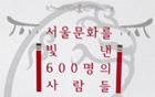 朴元淳的市政日记3 —— 首尔市文化奖的遗憾
