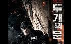 元淳的市政日记26——龙山惨案,难道我们没有责任吗? -观电影《两个门》有感
