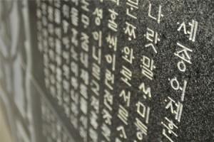 学习韩国文字和韩国语