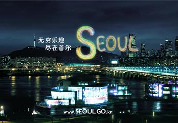 我爱首尔!