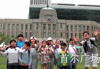 青春首尔体验之旅