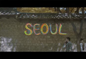 无穷魅力 - 首尔