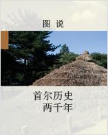 图说首尔历史两千年(2012)