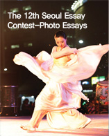 The 12th Seoul Essay Contest- Photo Essays (2008)