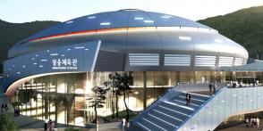 韩国首个室内竞技场 – 奖忠体育馆